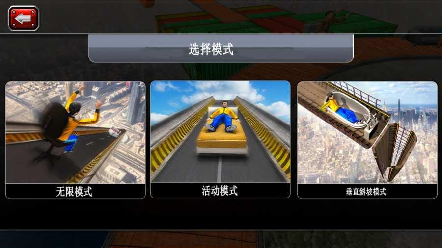 特殊的滑轮赛中文版截图