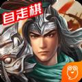 三国戏赵云传九游版1.0.0 最新版