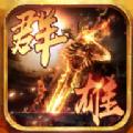 武神崛起正版1.5.2安卓最新版