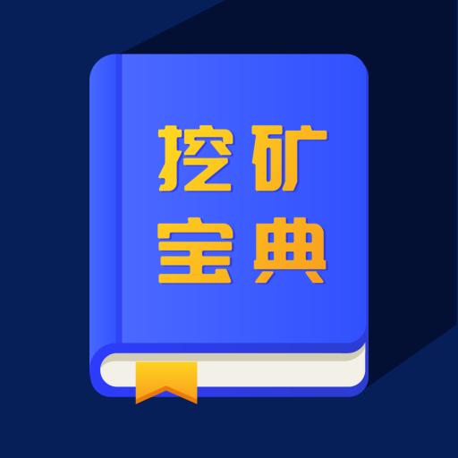 挖矿宝典app1.1.0 安卓版