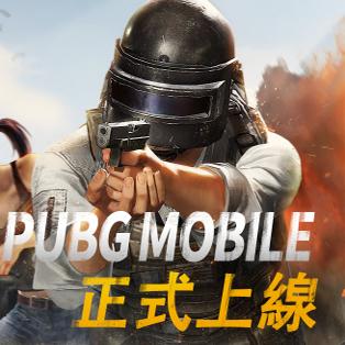 PUBG MOBILE�^地求生M