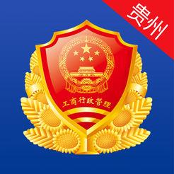 贵州掌上工商app2.0.23 手机版