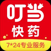 叮当快药5.3.3 官网最新版【买药app】
