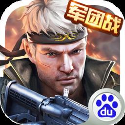 枪战英雄百度版0.6.4 安卓版