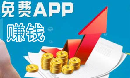 安装app赚钱的软件