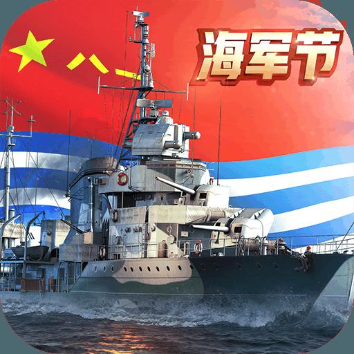 战舰猎手手游官方版1.11.0 安卓最新版