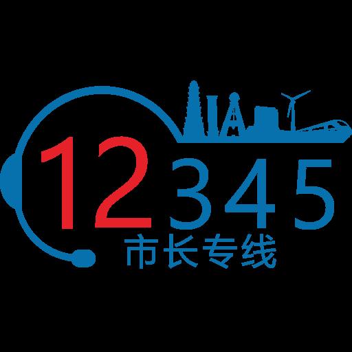 首府12345app乌鲁木齐1.0 安卓版