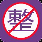 整人屏幕恶作剧大全app5.7 安卓清爽版【去广告】