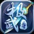 极武尊ol1.0.3 安卓版