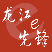 龙江e先锋app6.7.7 最新手机版
