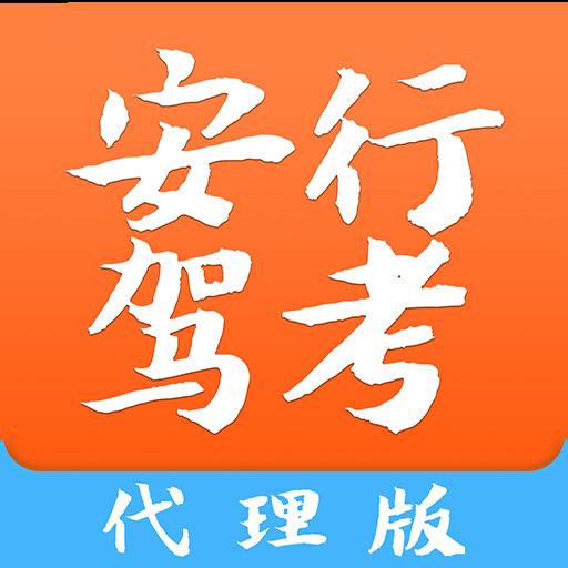 安行驾考教练版1.0.0 安卓手机版