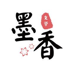 墨香文学app1.0 手机最新版