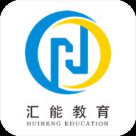汇能教育app1.0 安卓版