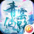 青云仙路手游清风版3.1.0 安卓版