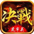 决战虎牢关游戏1.0 苹果版