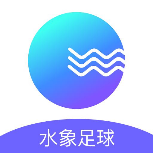 水象足球app1.5.1 安卓版
