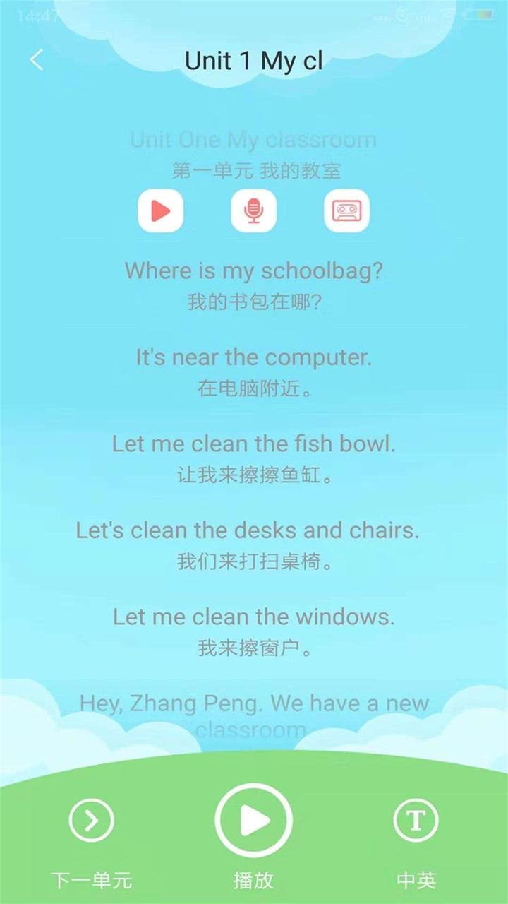 说说英语app截图