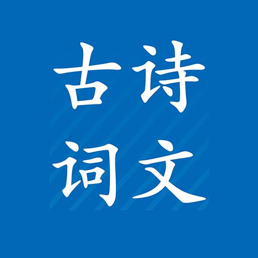 中小学古诗文大全