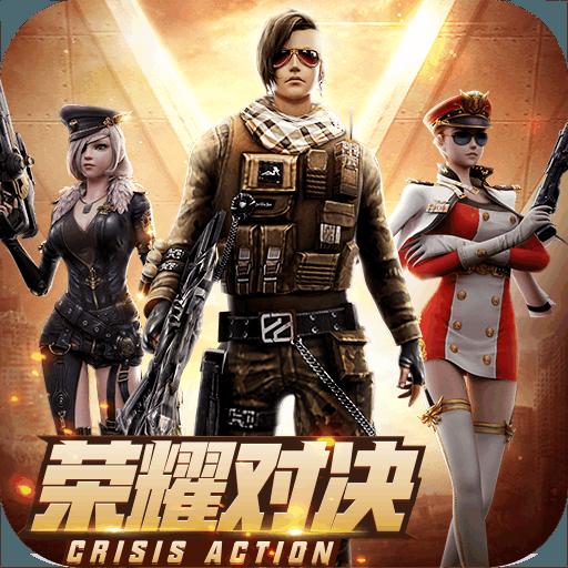 全民枪战23.17.2 官方最新版
