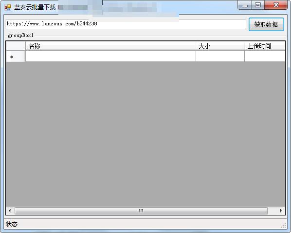 蓝奏云批量下载工具截图0
