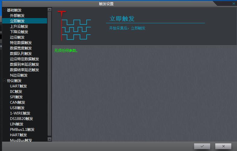 ZLG逻辑分析仪上位机App(ZLGLogic)截图0