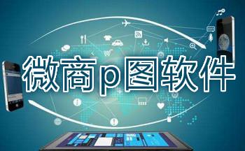 微商p图软件