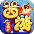 变态西游婚恋版1.0 iphone版