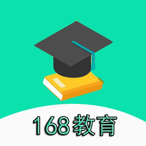 168教育?#25945;?.1.0 安卓版