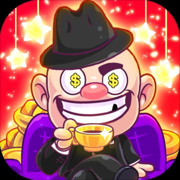 疯狂赚钱游戏1.0 安卓最新版