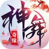 神舞仙缘3.0.60 苹果版