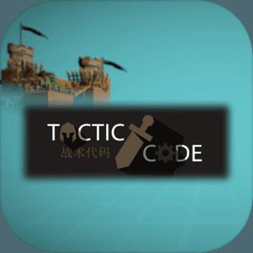 战术代码游戏1.0 安卓版