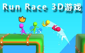 Run Race 3D游戏大全