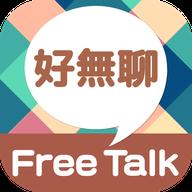 fris beetalk app1.0.3 最新版