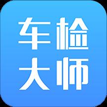 车检大师商户版2.0.4 安卓版