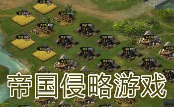 帝国战略游戏大全