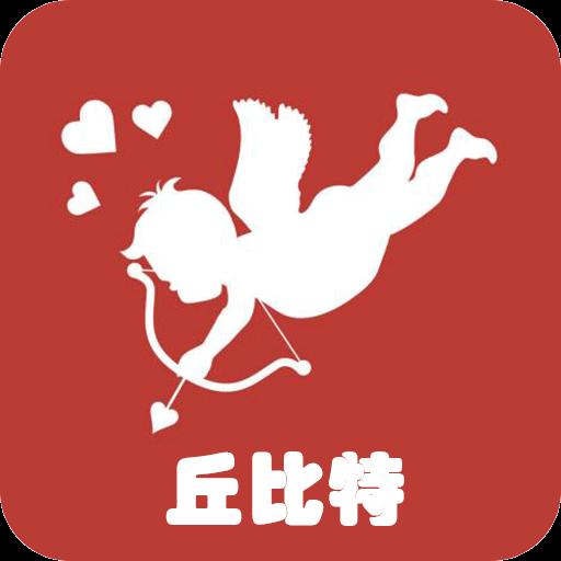 丘比特�g�[器app