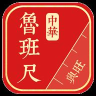中华鲁班尺软件