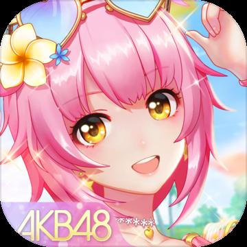 AKB48樱桃湾之夏1.0 安卓版