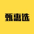 甄惠选app2.0.1 安卓版
