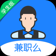兼职么学生版app1.0 苹果版