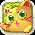 喵喵迷宮1.0.0 最新版