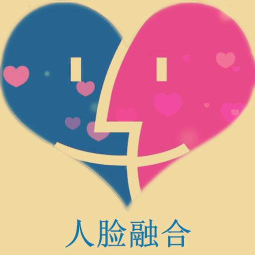 颜值变脸app