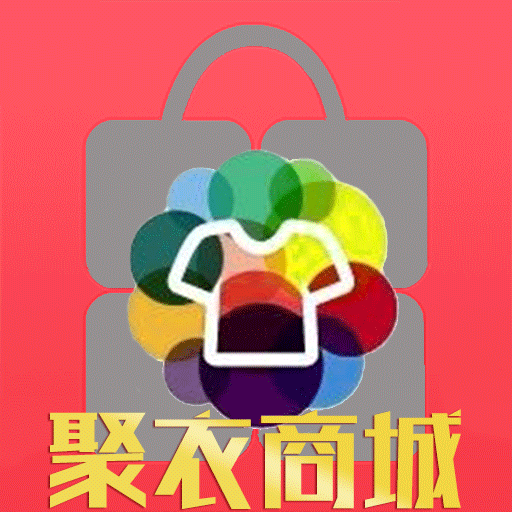 聚衣商城app1.10 安卓版