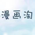 漫画淘app1.0.0 安卓版