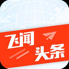 飞闻头条app1.4.5 最新版