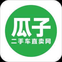 瓜子二手车直卖网7.7.0官方苹果版