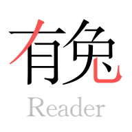 有兔阅读ios版1.4.1 最新版