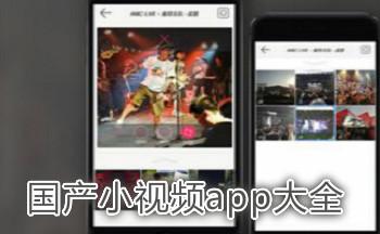国产短视频app大全