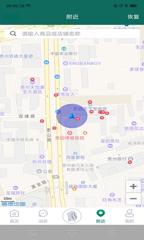黔彩云零售截图
