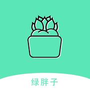 绿胖子app1.0 苹果版